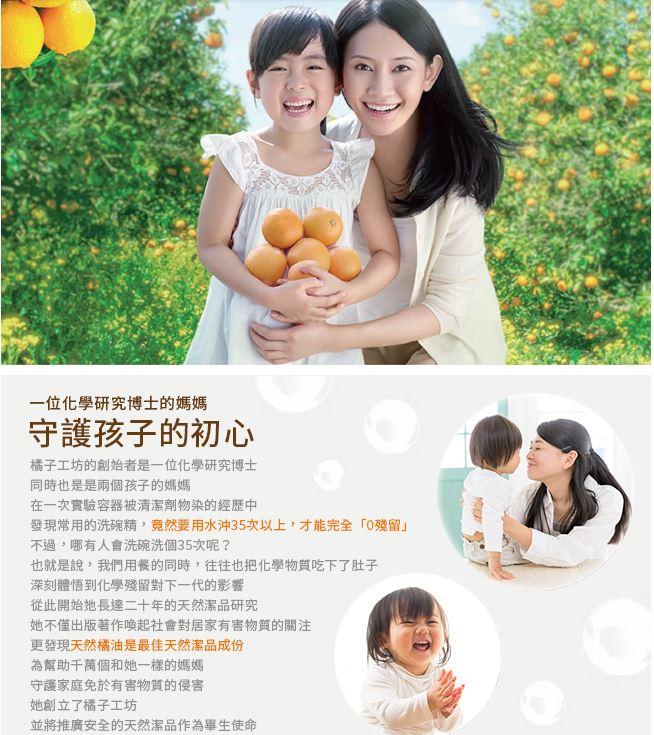橘子工坊 天然濃縮洗衣精-低敏親膚 超值組合(1800ml*1瓶+1500ml補充包*5包) 4