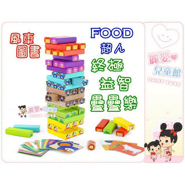 麗嬰兒童玩具館~優質幼教教具-風車圖書-FOOD超人終極益智疊疊樂 / 積木疊疊樂 1