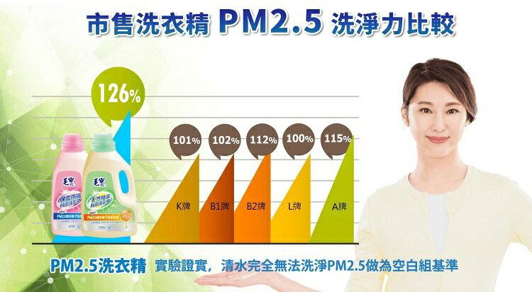 毛寶 天然植萃PM2.5洗衣精(2200g / 瓶) [大買家] 4