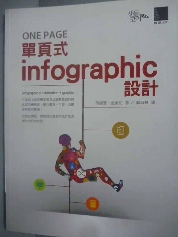 ~書寶 書T9/電腦_XDY~單頁式infographic _禹錫晉、金美利