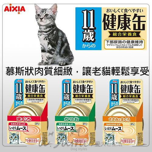 《愛喜雅AIXIA》健康11歲貓罐40g(3種口味)/泥狀貓咪罐頭老貓罐/貓罐頭