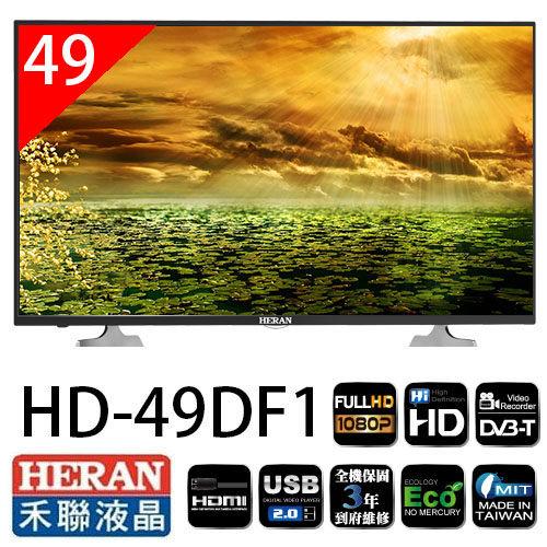 淘禮網 【HERAN禾聯】49吋LED低藍光液晶顯示+視訊盒(HD-49DF1)