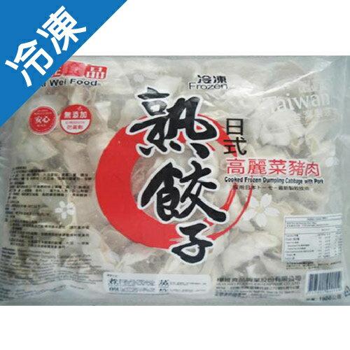 樺維日式熟餃子(豬肉高麗菜)1900g【愛買冷凍】