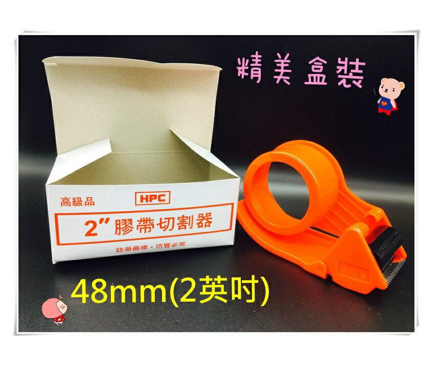 膠台 膠帶切台 適用48mm(2英吋) 膠帶切割器/包裝/透明膠帶/膠膜/棧板模/封箱膠帶/OPP膠帶