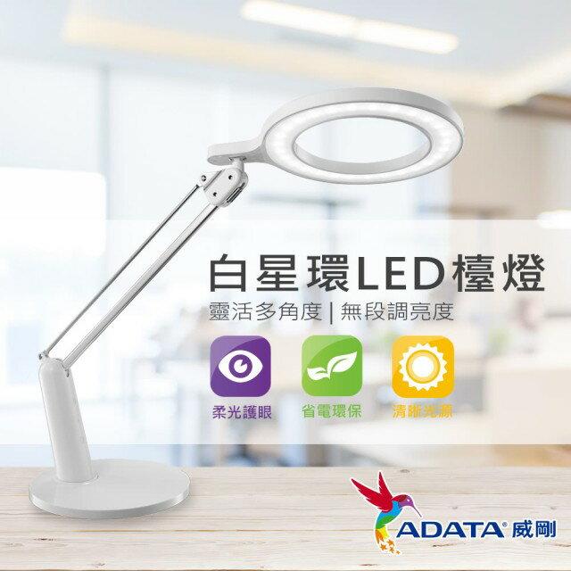 【ADATA 威剛】LED 10W 白星環護眼檯燈 0