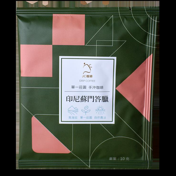 [1元試喝] 莊園濾掛咖啡 ➤香醇回甘 花香果香豐富 <每人限購1包> 5