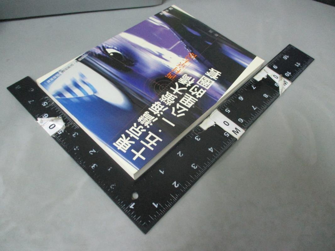 【書寶二手書T2/一般小說_G28】東京灣海螢大橋十五.一公里的圈套_西村京太郎
