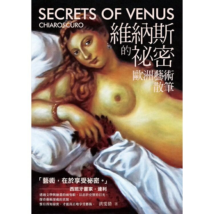 維納斯的祕密 :歐洲藝術散筆 0