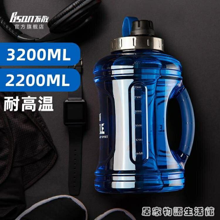 不散超大容量tritan耐高溫運動水杯健身水壺2000ml戶外便攜水瓶 摩可美家
