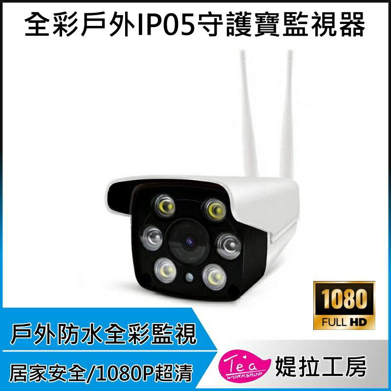 1080P戶外防水全彩夜視守護寶IP05 WIFI監控攝影機 遠端監視器 防盜 移動偵測 全彩夜視 IPCAM