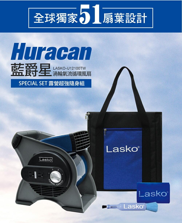 【組合優惠】藍爵星 Lasko 渦輪循環風扇 露營超強隨身組 U12100TW