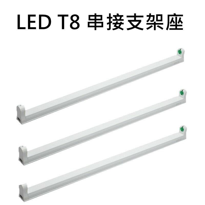 LED T8 4尺串接鋁支架 燈座+燈管 可串接5支 層板燈 支架燈 附贈串接線