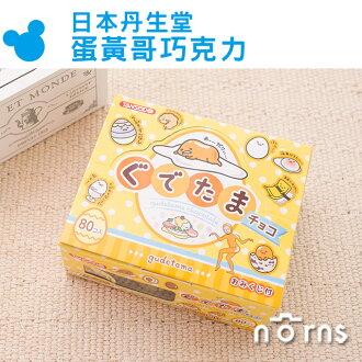 NORNS 【日本丹生堂-蛋黃哥巧克力】雞蛋 巧克力 占卜 荷包蛋 蛋黃哥