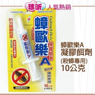 【珍昕】蟑歐樂A 凝膠餌劑~(殺蟑專用)10公克 / 蟑螂藥