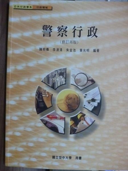 【書寶二手書T2/大學社科_QFO】警察行政(修訂再版)_陳明傳