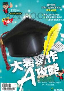 龍騰高中大考寫作A攻略(6156)