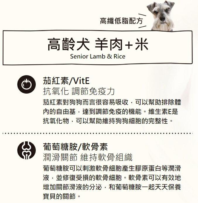 優格 TOMA-PRO 高齡犬 羊肉+米 高纖低脂配方 1.5kg / 3kg / 7kg / 13.6kg 狗飼料 老犬飼料 3
