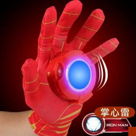 LED 掌心雷 鋼鐵炮 鋼鐵人 復仇者 原子炮 LED發光手套 掌心炮【塔克】