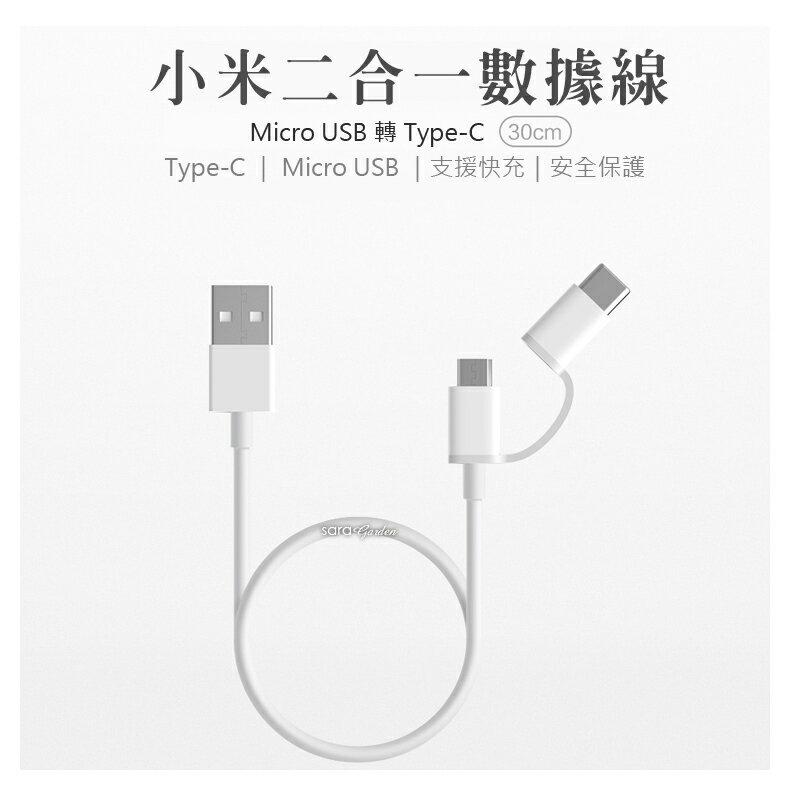 小米二合一充電傳輸線 2.4A快充 MicroUSB Type-C 1