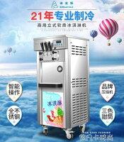 清涼冰淇淋機到商用冰淇淋機冰之樂全自動智慧甜筒機軟質冰激凌機器立式雪糕機QM就在新北購物城推薦清涼冰淇淋機
