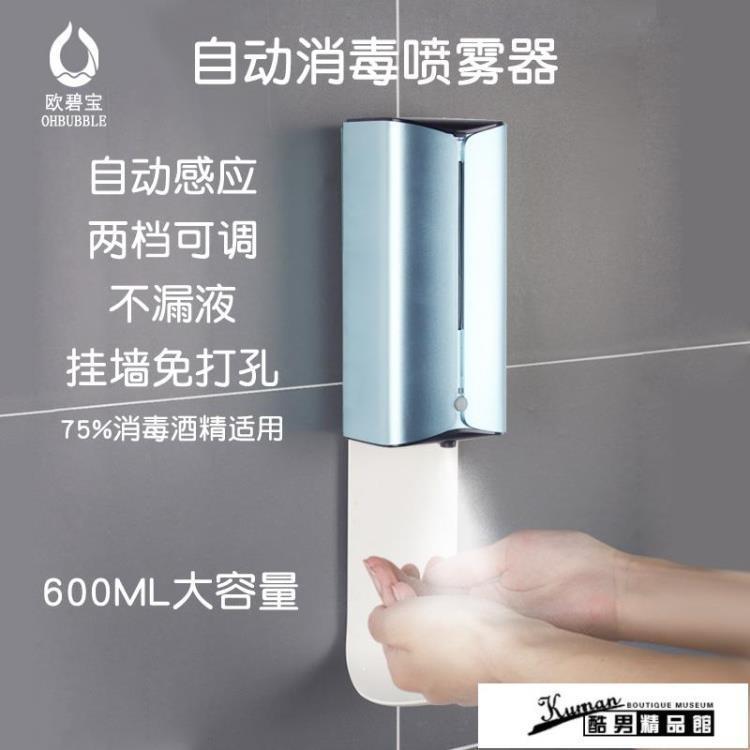歐碧寶手部消毒機自動感應酒精噴霧器感應消毒機免洗洗手機壁掛式 摩登生活