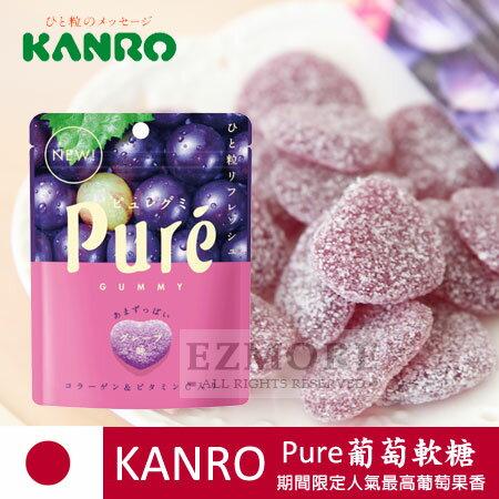 日本 KANRO Pure 葡萄軟糖 56g 水果軟糖 果實軟糖 軟糖【N101057】