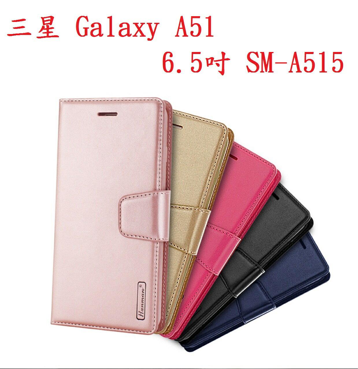 【Hanman 仿羊皮】三星 Galaxy A51 6.5吋 SM-A515 斜立支架皮套/翻頁式側掀保護套