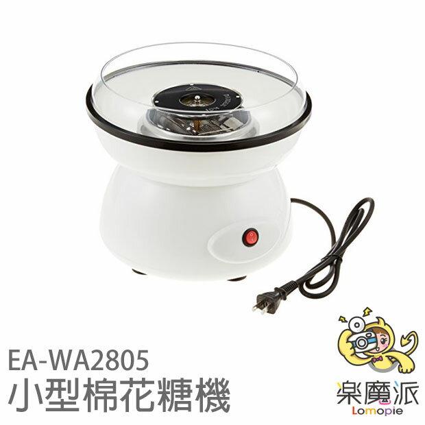 日本代購 EA-WA2805 日本原裝進口 棉花糖機 親子DIY 彩色棉花糖  廚房家電  調理家電