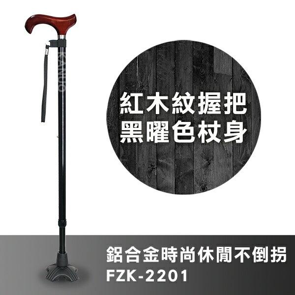 新品限量10組特價【富士康】鋁合金時尚休閒不倒拐杖FZK-2201紅木紋握把黑曜色杖身