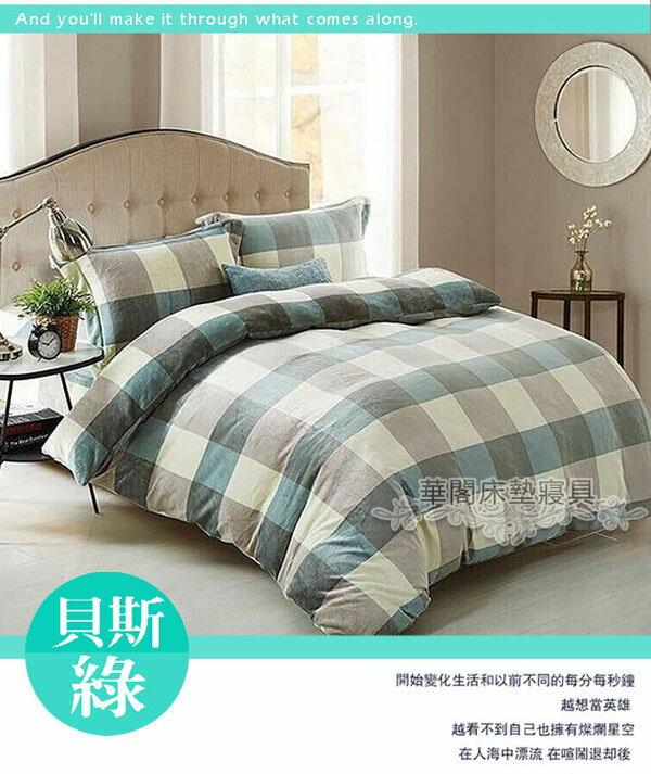 *華閣床墊寢具*法蘭羊羔絨多功能被套-貝斯-綠 雙人180*210CM 法蘭絨+羊羔絨 贈收納袋
