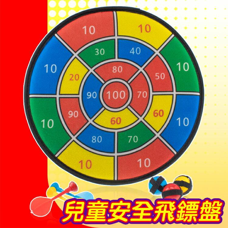 互動款 兒童安全飛鏢盤 絨布/兒童/小孩/趣味/休閒/娛樂/益智/安全/玩具/黏球/飛鏢/飛鏢盤/絨布/魔鬼氈/吸盤球/親子互動