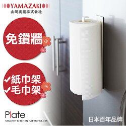 日本【YAMAZAKI】Plate磁吸式廚房紙巾架★刀架/菜刀架/砧板收納/菜刀收納/廚房收納/瀝水架