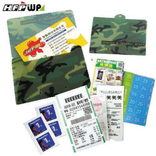 6元個[周年慶特價][100個批發]發票點數收納袋橫式悠遊卡套HFPWP迷彩風台灣製環保材質DS230-100