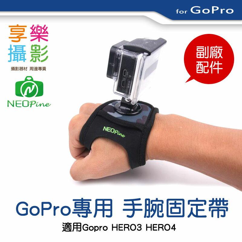 享樂攝影  NEOPine GW~3 Gopro固定手腕帶 多用途固定帶 迷彩戰鬥固定腕