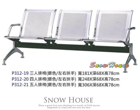 ╭☆雪之屋居家生活館☆╯P312-19三人排椅(銀色左右扶手)公共椅等候椅