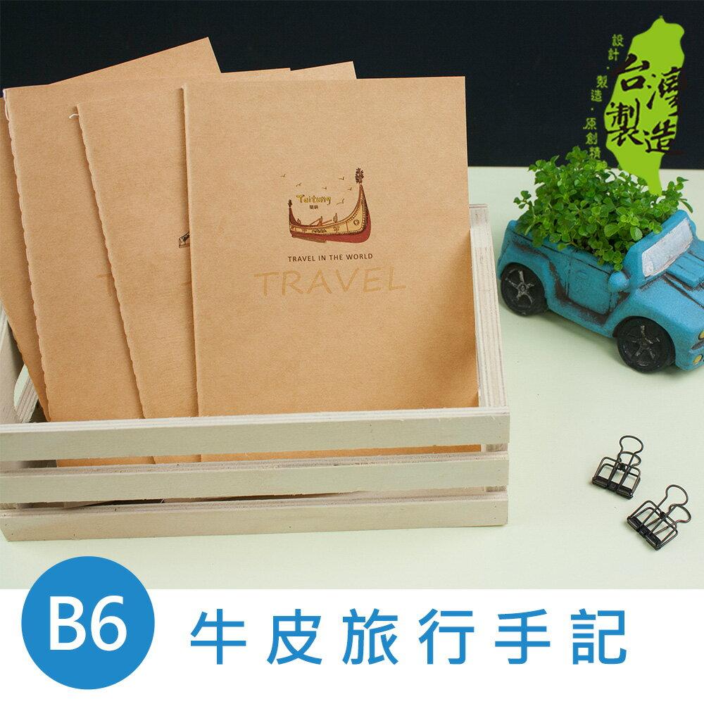 珠友 NB-32023 B6/32K牛皮旅行手記/旅行手札/旅行印章本/旅遊記錄本/旅行日記本