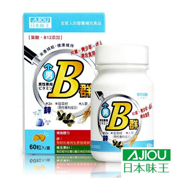 日本味王 男用維生素B群 加強錠(60粒/盒)x1