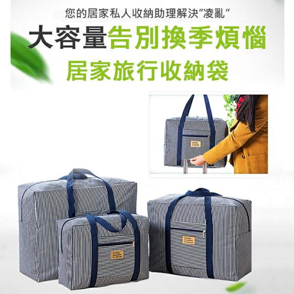 【亞菲斯】牛津布防水加厚拉桿行李袋旅行袋拉桿包棉被袋棉被收納袋衣物收納整理袋(中號)(E695)