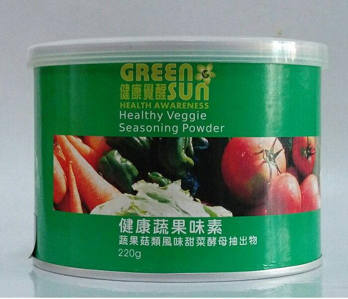 美綠地 蔬果味素 220g/罐 甜菜酵母抽出物