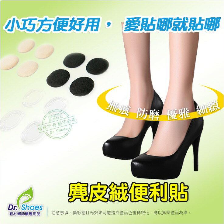 高檔麂皮絨便利貼 針對鞋內咬腳處隨意貼 有效隔離娃娃鞋平底圓頭高跟鞋 LaoMeDea
