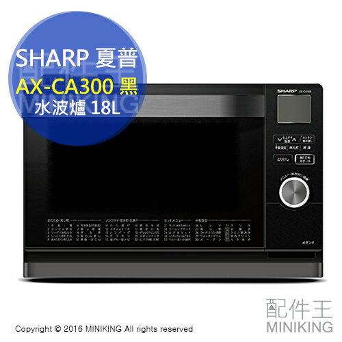 【配件王】日本代購 SHARP 夏普 AX-CA300 黑 水波爐 過熱水蒸氣微波爐烤箱 1段調理 18L 勝CA200