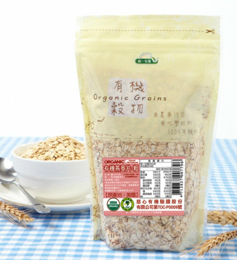 統一生機 有機燕麥片粗*未經輻照處理,即沖即食-350g 包