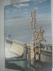 【書寶二手書T8/建築_YDM】泛長江 渡黃河:我們看南水北調_余範英、李鴻源