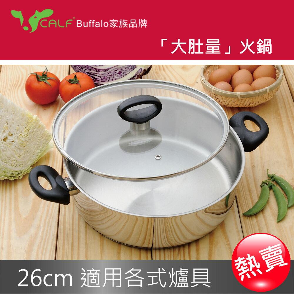 【Calf小牛】團圓火鍋26cm / 4.2L