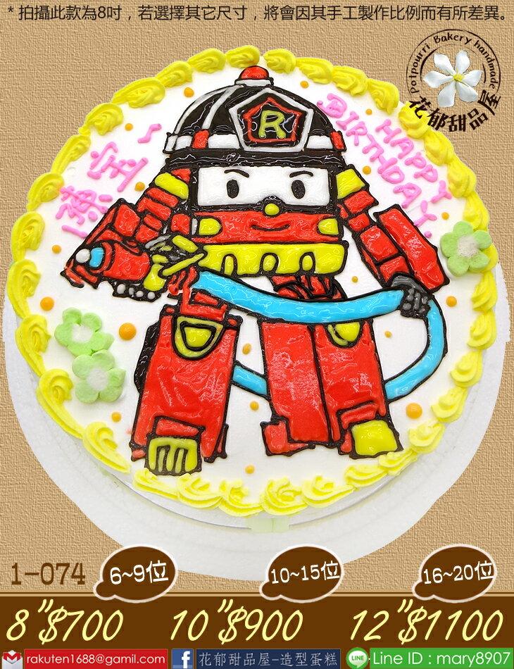 羅伊機器人平面造型蛋糕-8吋-花郁甜品屋1074