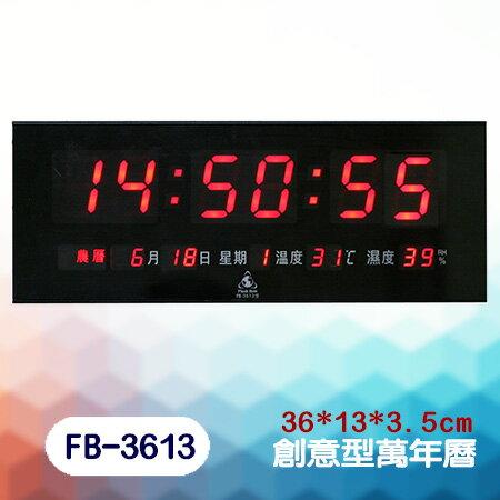 鋒寶 LED 電腦萬年曆 電子日曆 鬧鐘 電子鐘 FB-3613型