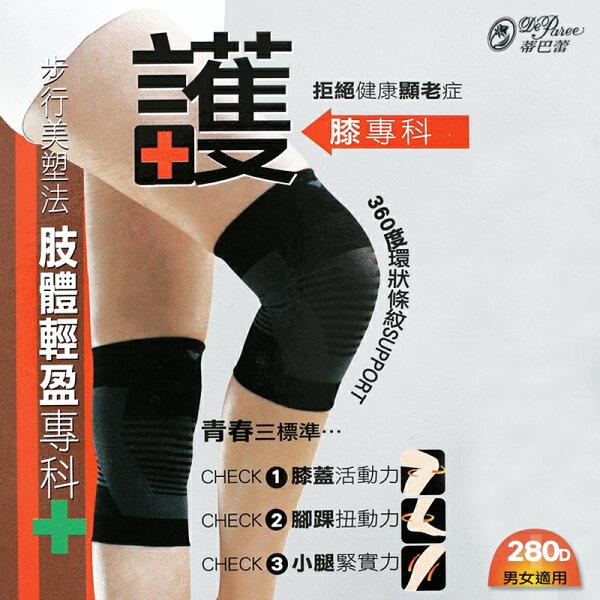 蒂巴蕾護膝專科襪套280D台灣製