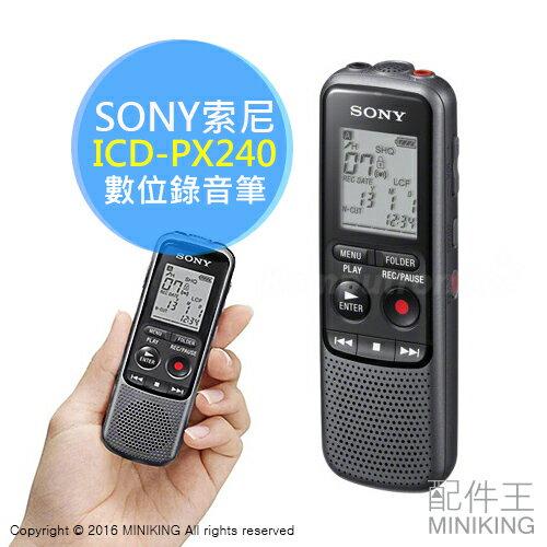 【配件王】缺貨 SONY 索尼 ICD-PX240 入門數位錄音筆 內建4GB 非PX440 PX333 TX650