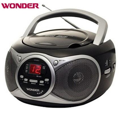 【WONDER旺德】手提CD音響(WS-B001)《刷卡分期+免運》