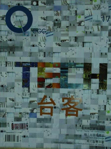 【書寶二手書T2/雜誌期刊_XBT】EGG_2004/10_TECH台客等